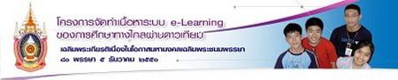 โครงการจัดทำเนื้อหาระบบ e-learning ของการศึกษาทางไกลผ่านดาวเทียม