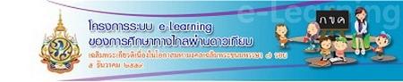 โครงการระบบ e-learnig การศึกษาทางไกลผ่านดาวเทียม